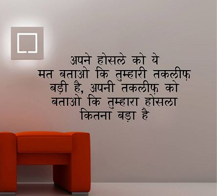 Hindi Wall Sticker
