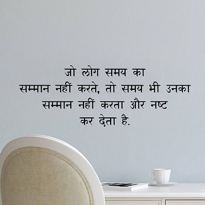 1 Hindi Wall Sticker