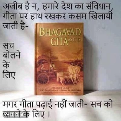 Bhagwat Gita.  (Hindi)