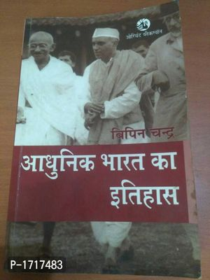 modern indian history bipin chandra in hindi